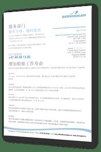 Servogear Service Leaflet - Chinese